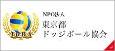 NPO法人東京都ドッジボール協会