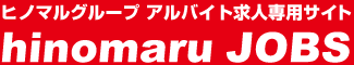 hinomaru JOBS パチンコ&スロットヒノマル アルバイト求人サイト