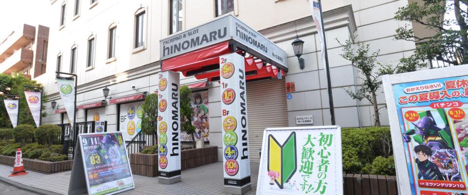 ヒノマル向ケ丘遊園店